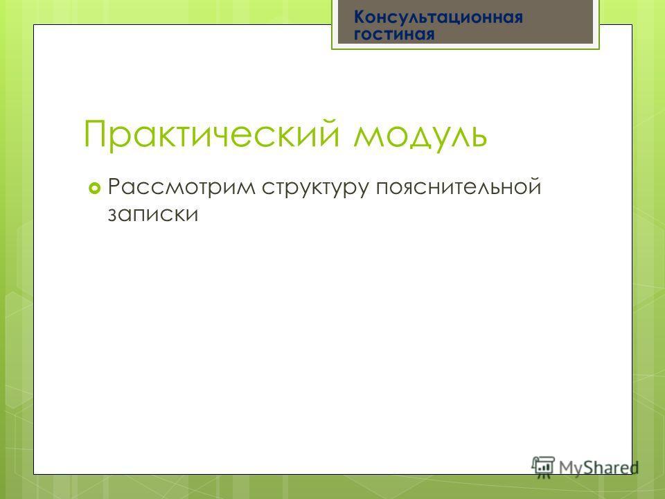 Практический модуль Рассмотрим структуру пояснительной записки