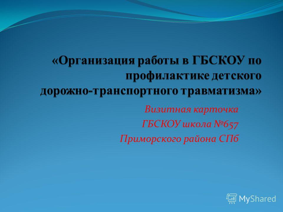Визитная карточка ГБСКОУ школа 657 Приморского района СПб