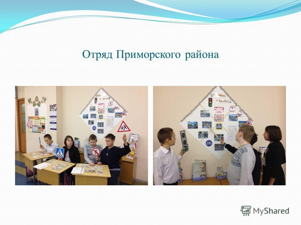 Отряд Приморского района