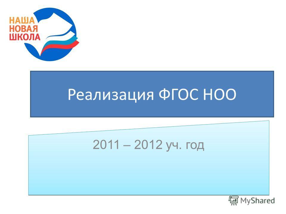 Реализация ФГОС НОО 2011 – 2012 уч. год