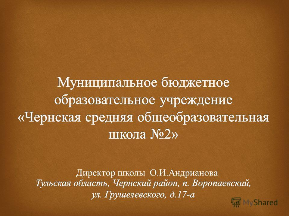 Директор школы О. И. Андрианова
