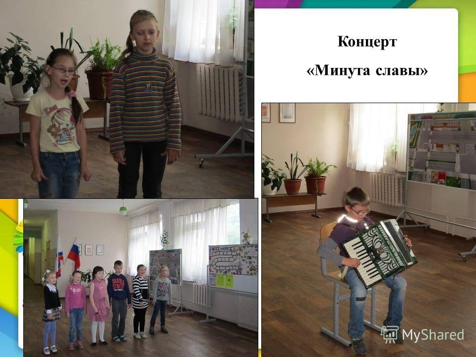 17.11.2014 Концерт «Минута славы»