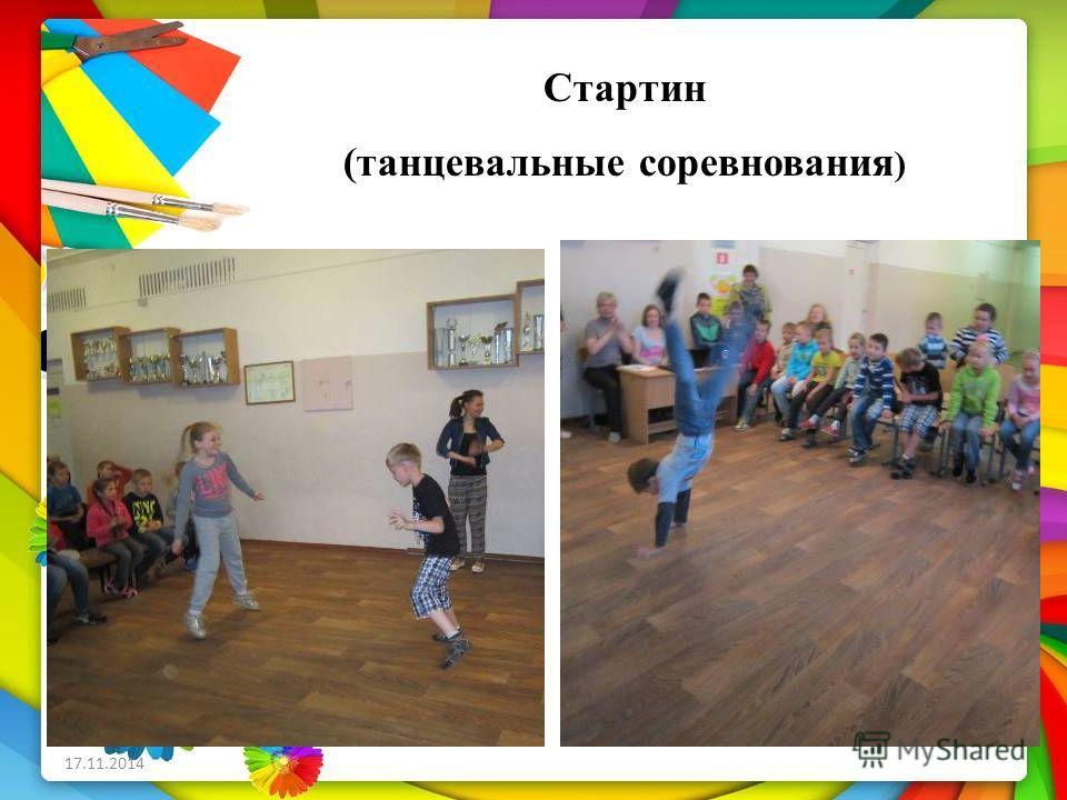 17.11.2014 Стартин (танцевальные соревнования )