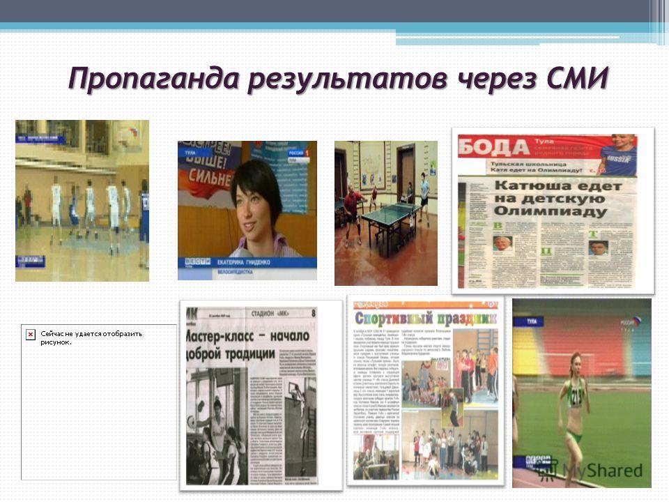 Пропаганда результатов через СМИ
