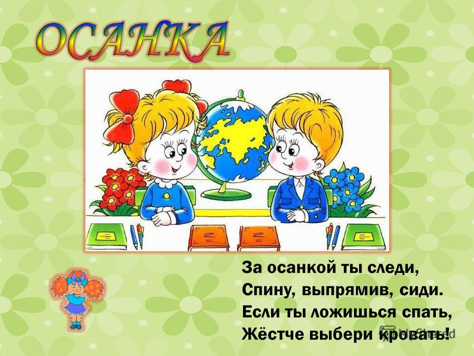 Кто приветливым слывёт И с улыбкою живёт, Тот хорошим настроеньем Всем здоровье бережёт.