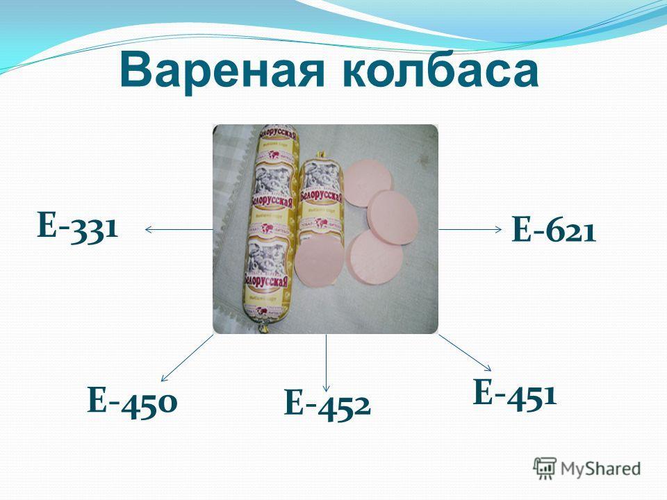 Вареная колбаса Е-331 Е-450 Е-452 Е-451 Е-621