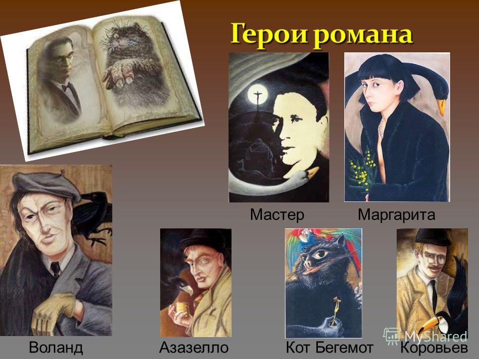 Мастер Маргарита Азазелло ВоландКот Бегемот Коровьев