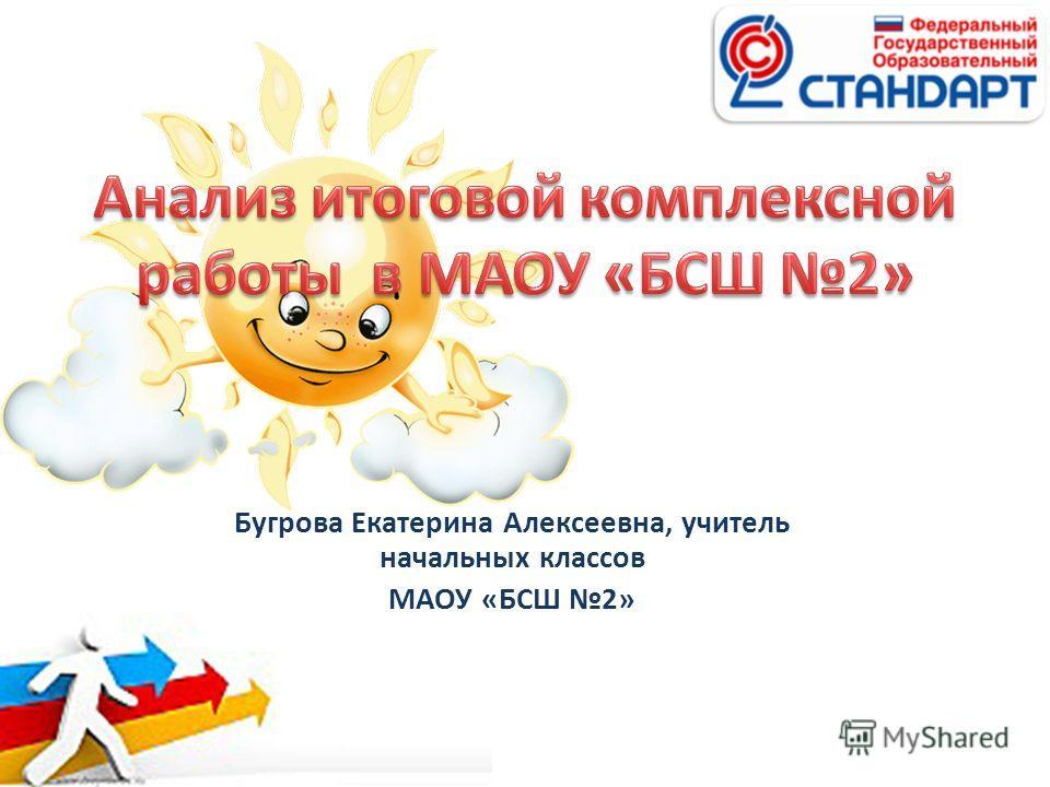 Бугрова Екатерина Алексеевна, учитель начальных классов МАОУ «БСШ 2»