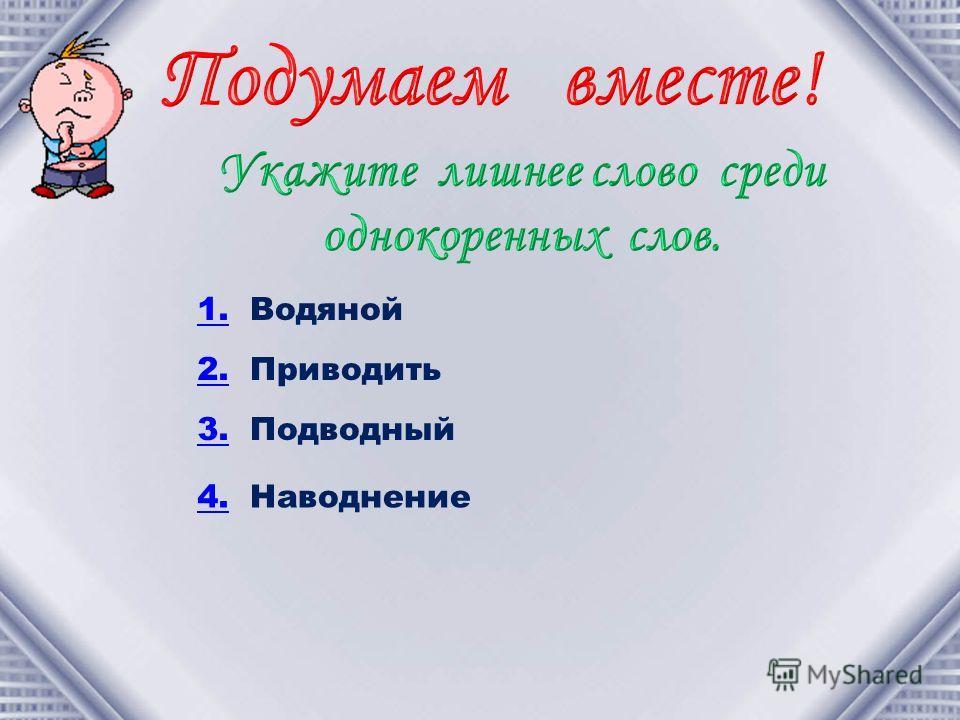1. Водяной 2. Приводить 3. Подводный 4.Наводнение