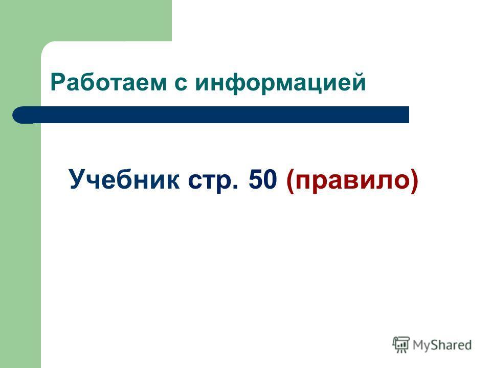 Работаем с информацией Учебник стр. 50 (правило)