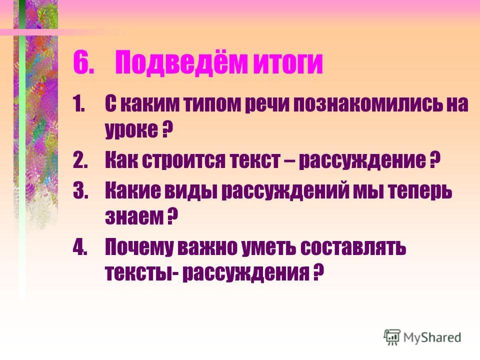 Вопросы и задания к тексту 1. Что является отличительной чертой данного текста ? 2. Зачем используются вопросительные и восклицательные предложения ?