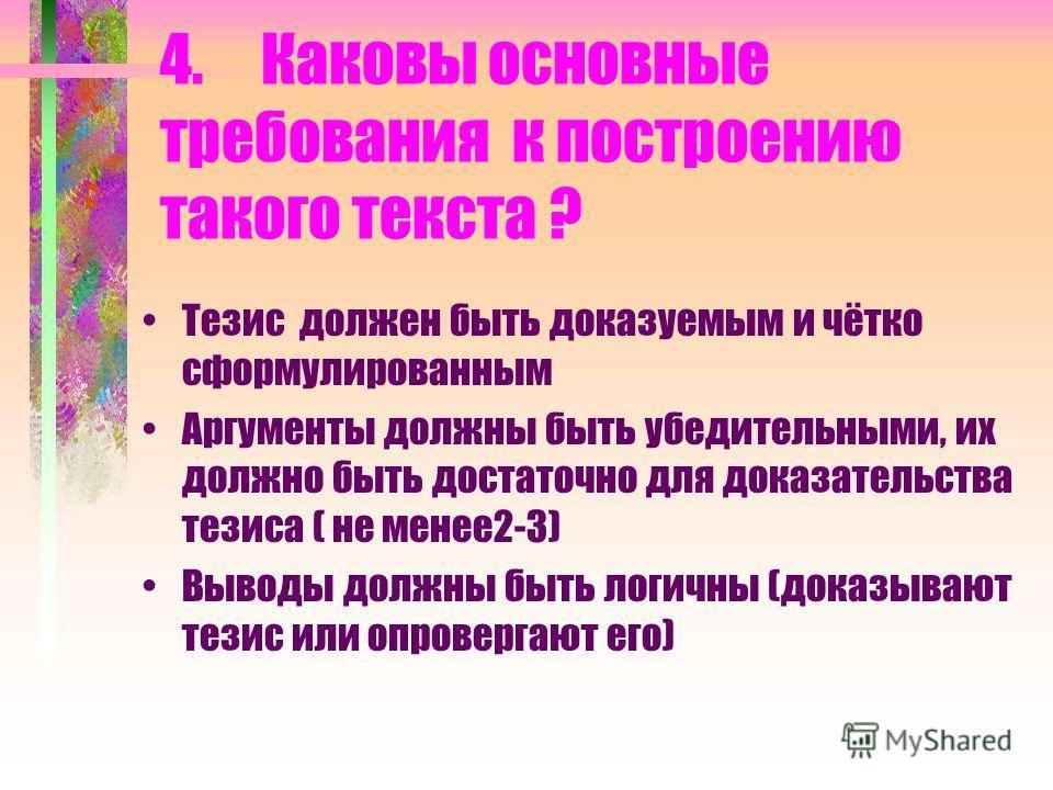 3. Как строится текст- рассуждение ? Выделяют 3 части: 1Тезис (высказывается какая-то мысль ); 2Доказательство (или опровержение) этой мысли, т. е. аргументы, сопровождаемые примерами; 3Вывод, или заключение