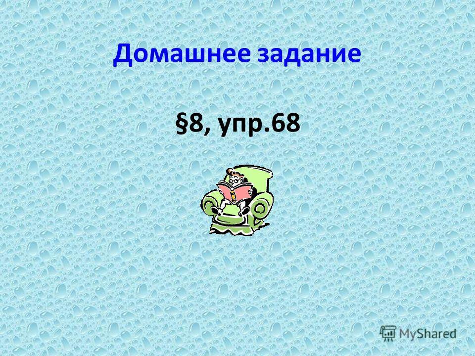 Домашнее задание §8, упр.68