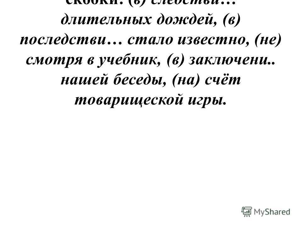 2. Запишите СС, вставляя пропущенные буквы и раскрывая скобки: (в) следстви… длительных дождей, (в) последстви… стало известно, (не) смотря в учебник, (в) заключени.. нашей беседы, (на) счёт товарищеской игры.