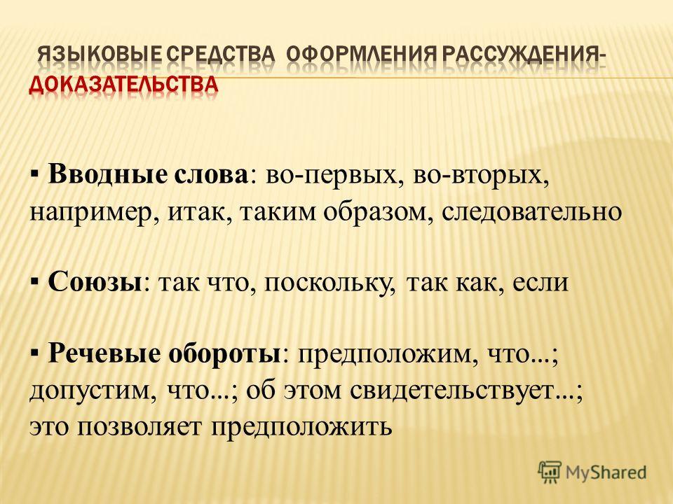 Вводные слова: во-первых, во-вторых, например, итак, таким образом, следовательно Союзы: так что, поскольку, так как, если Речевые обороты: предположим, что … ; допустим, что … ; об этом свидетельствует … ; это позволяет предположить