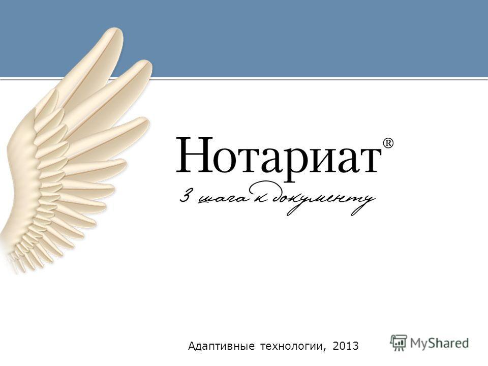 Адаптивные технологии, 2013