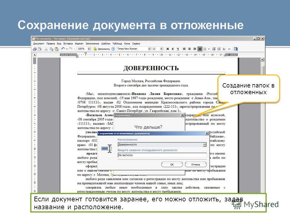 Если документ готовится заранее, его можно отложить, задав название и расположение. Создание папок в отложенных