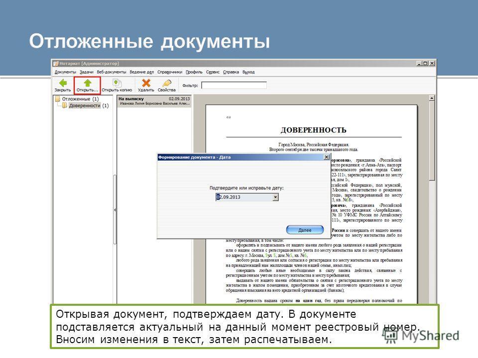 Открывая документ, подтверждаем дату. В документе подставляется актуальный на данный момент реестровый номер. Вносим изменения в текст, затем распечатываем.