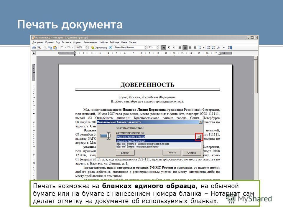 Печать возможна на бланках единого образца, на обычной бумаге или на бумаге с нанесением номера бланка – Нотариат сам делает отметку на документе об используемых бланках.