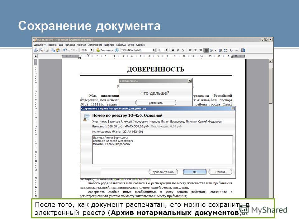 После того, как документ распечатан, его можно сохранить в электронный реестр (Архив нотариальных документов).