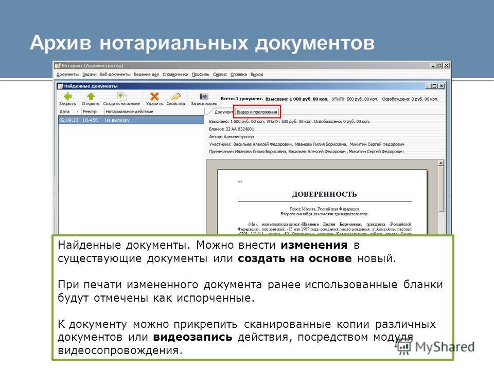 Найденные документы. Можно внести изменения в существующие документы или создать на основе новый. При печати измененного документа ранее использованные бланки будут отмечены как испорченные. К документу можно прикрепить сканированные копии различных