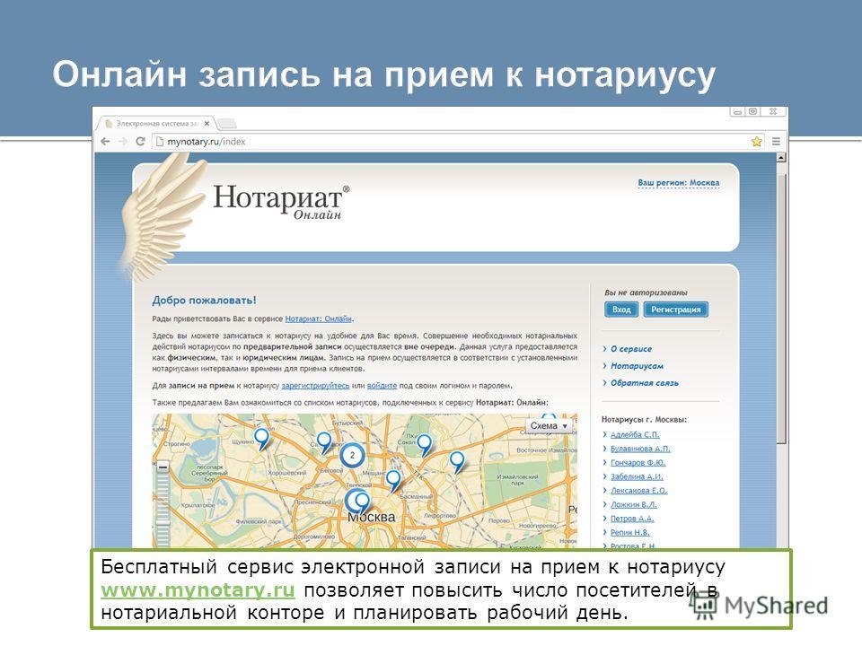 Бесплатный сервис электронной записи на прием к нотариусу www.mynotary.ru позволяет повысить число посетителей в нотариальной конторе и планировать рабочий день. www.mynotary.ru
