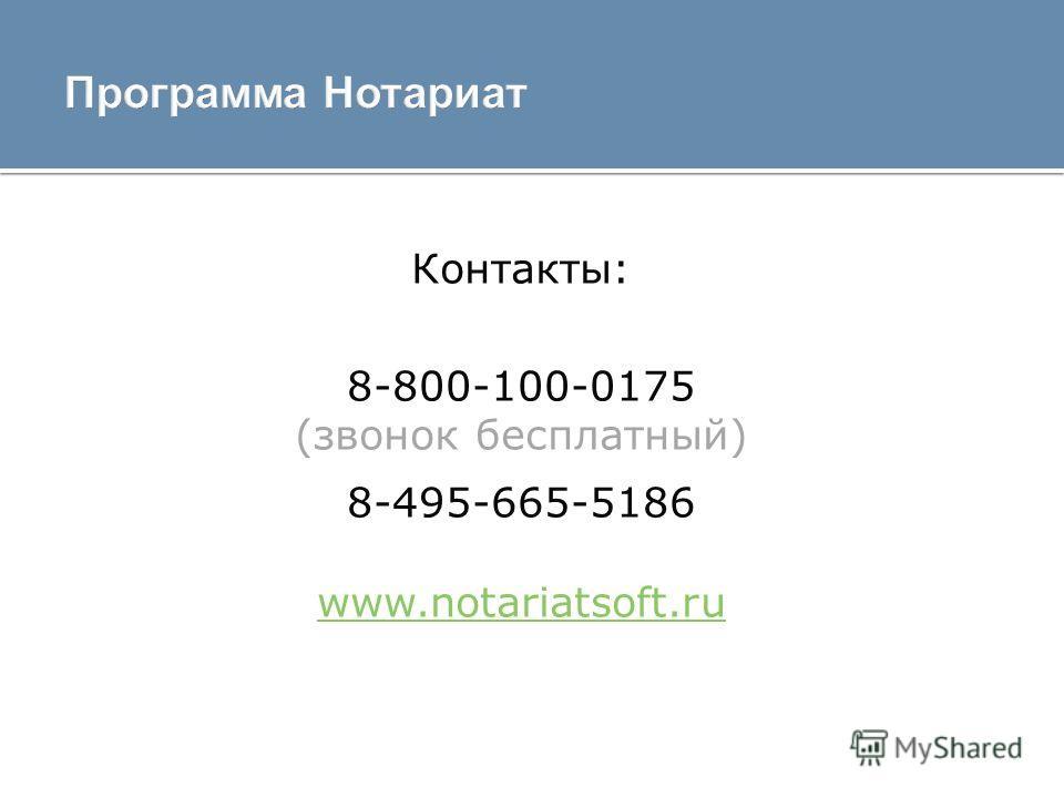 Контакты: 8-800-100-0175 (звонок бесплатный) 8-495-665-5186 www.notariatsoft.ru www.notariatsoft.ru