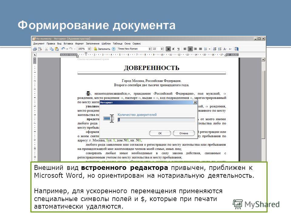 Внешний вид встроенного редактора привычен, приближен к Microsoft Word, но ориентирован на нотариальную деятельность. Например, для ускоренного перемещения применяются специальные символы полей и $, которые при печати автоматически удаляются.