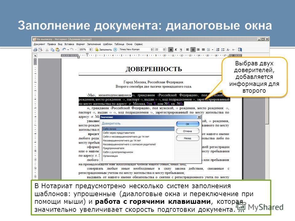 В Нотариат предусмотрено несколько систем заполнения шаблонов: упрошенные (диалоговые окна и переключение при помощи мыши) и работа с горячими клавишами, которая значительно увеличивает скорость подготовки документа. Выбрав двух доверителей, добавляе