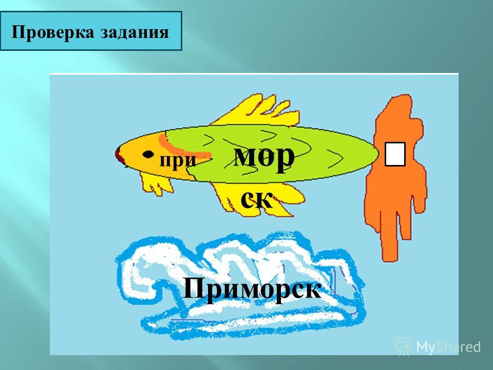 при мор ск Приморск Проверка задания
