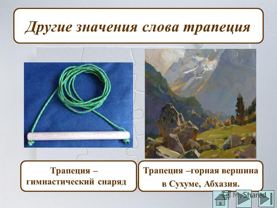 Другие значения слова трапеция Трапеция – гимнастический снаряд Трапеция –горная вершина в Сухуме, Абхазия.