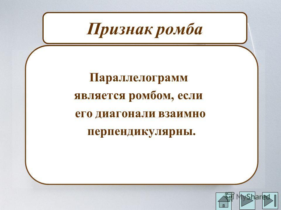 Параллелограмм является ромбом, если его диагонали взаимно перпендикулярны. Признак ромба