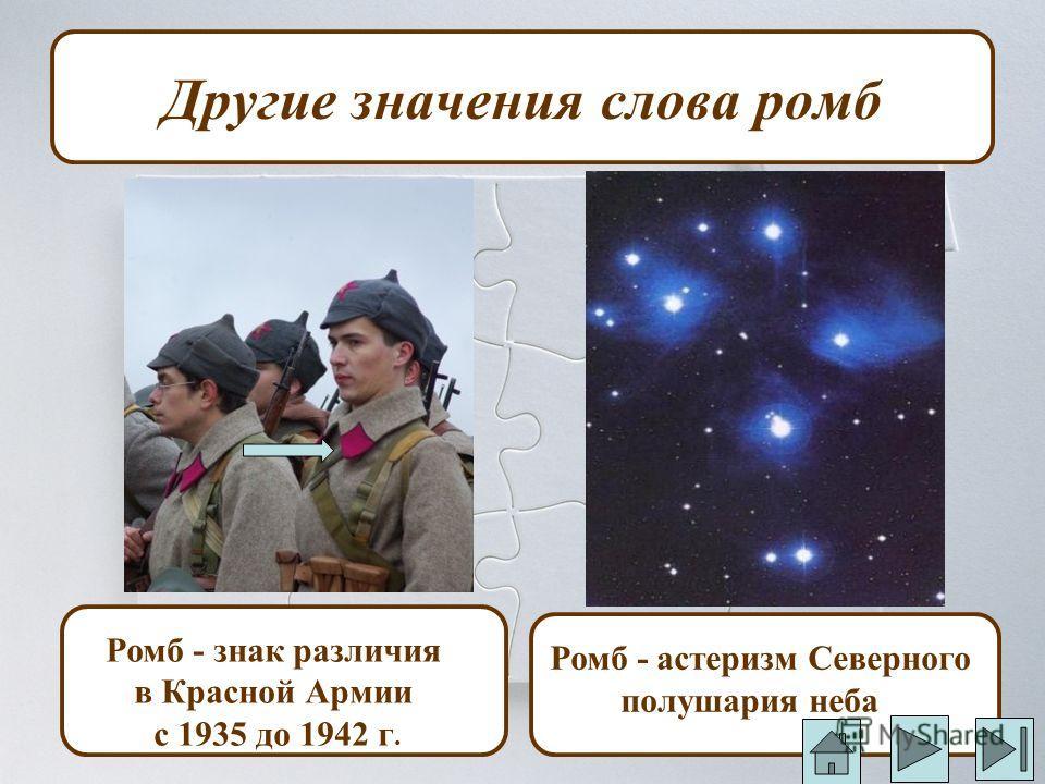 Другие значения слова ромб Ромб - знак различия в Красной Армии с 1935 до 1942 г. Ромб - астеризм Северного полушария неба