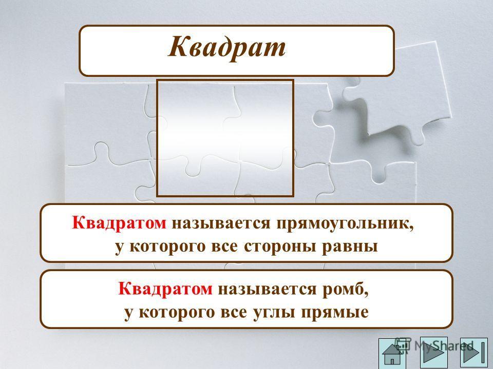 Квадратом называется прямоугольник, у которого все стороны равны Квадрат Квадратом называется ромб, у которого все углы прямые