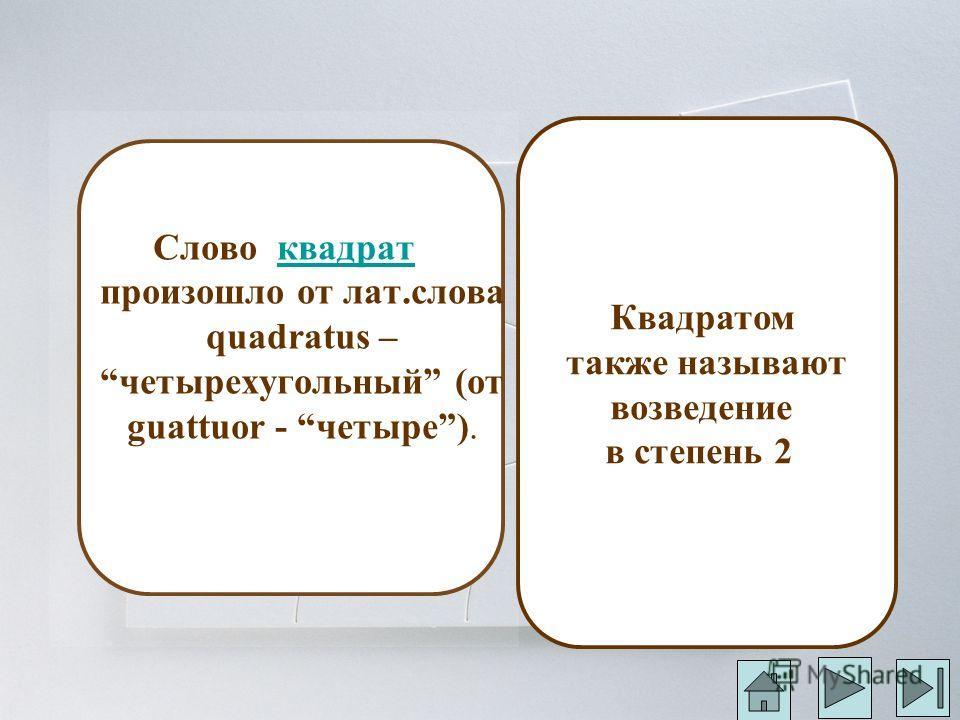 Слово квадрат произошло от лат.слова quadratus – четырехугольный (от guattuor - четыре).квадрат Квадратом также называют возведение в степень 2
