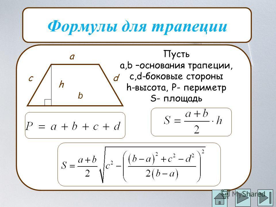 Формулы для трапеции Пусть а,b –основания трапеции, c,d-боковые стороны h-высота, P- периметр S- площадь a b cd h