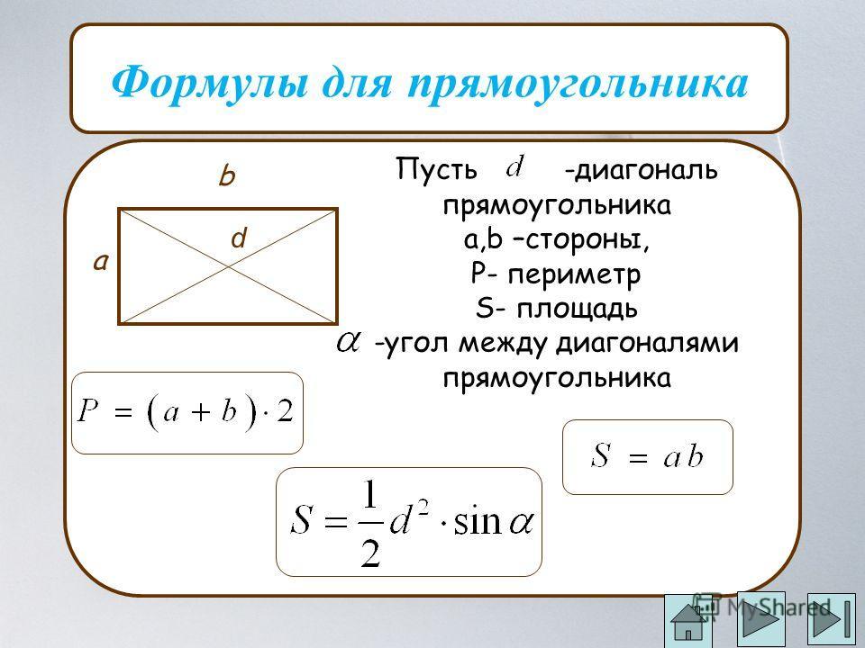 Формулы для прямоугольника Пусть -диагональ прямоугольника а,b –стороны, P- периметр S- площадь -угол между диагоналями прямоугольника a b d