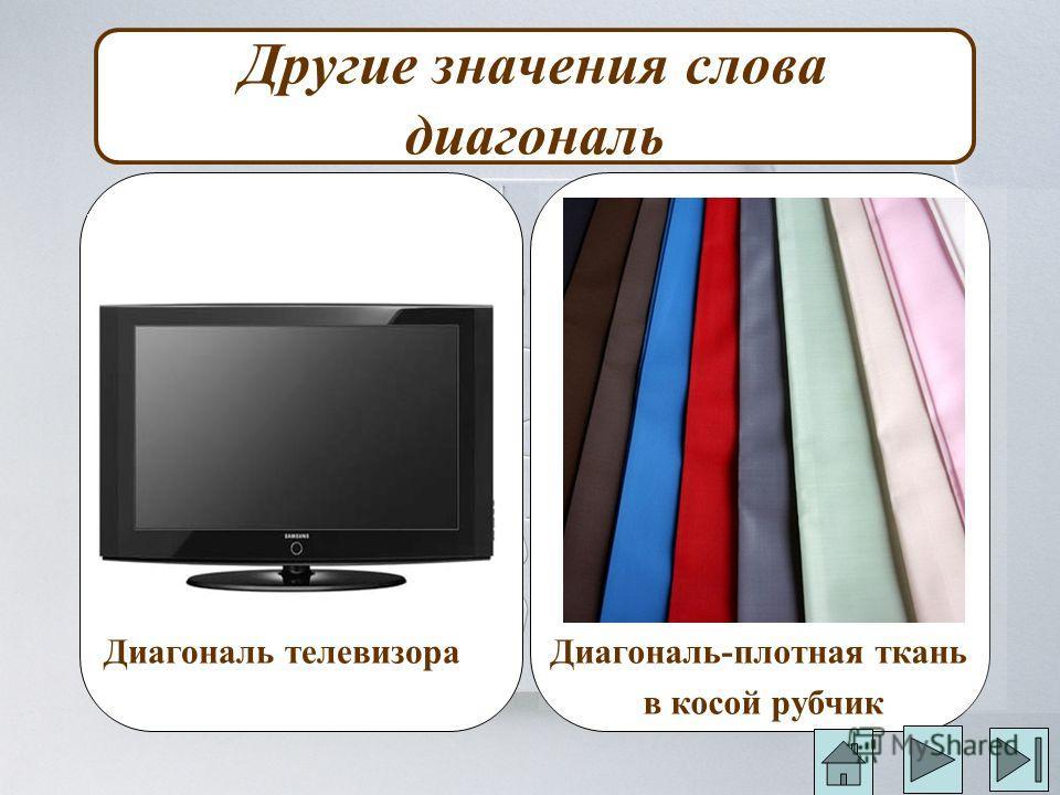 Другие значения слова диагональ Диагональ телевизора Диагональ-плотная ткань в косой рубчик