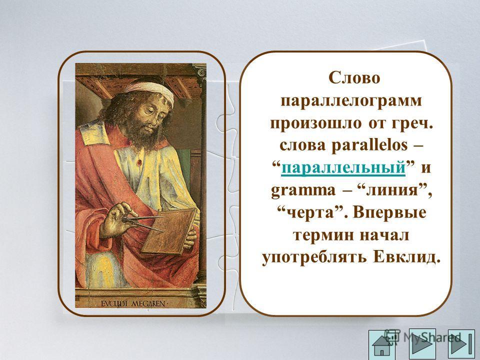Слово параллелограмм произошло от греч. слова parallelos –параллельный и gramma – линия, черта. Впервые термин начал употреблять Евклид.параллельный
