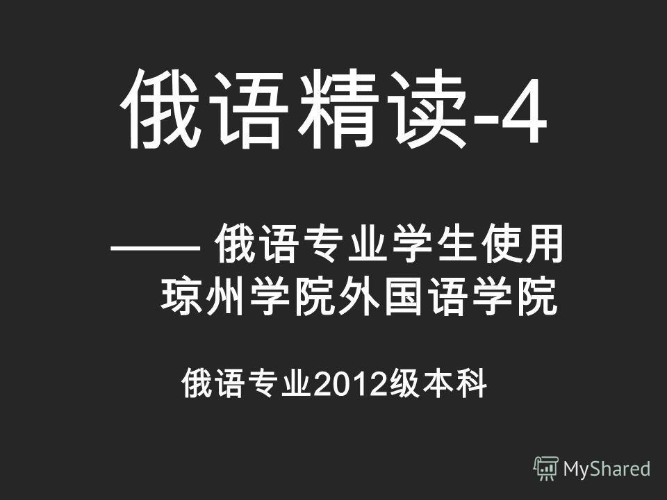 -4 2012