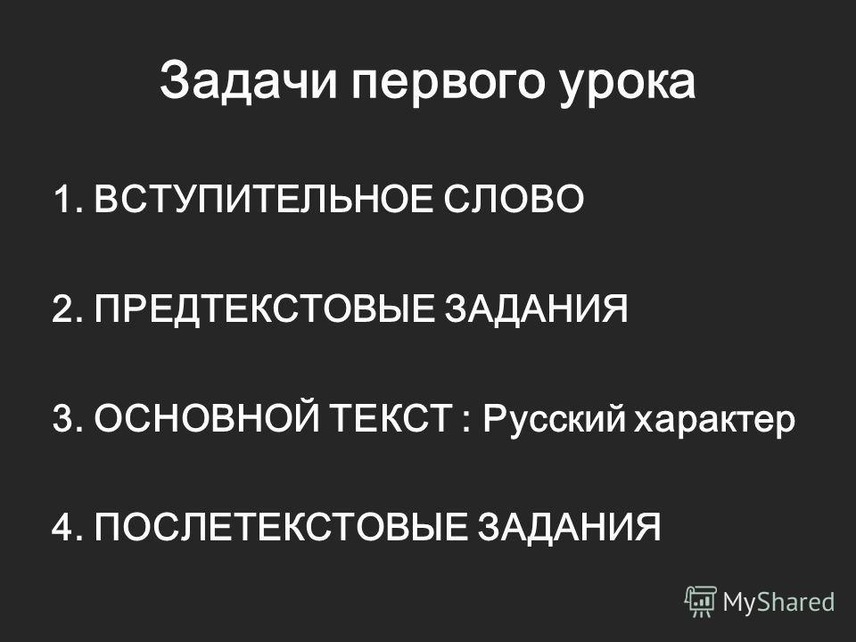 Задачи первого урока 1. ВСТУПИТЕЛЬНОЕ СЛОВО 2. ПРЕДТЕКСТОВЫЕ ЗАДАНИЯ 3. ОСНОВНОЙ ТЕКСТ : Русский характер 4. ПОСЛЕТЕКСТОВЫЕ ЗАДАНИЯ