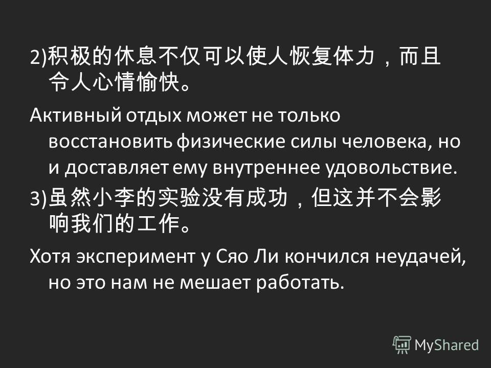 2) Активный отдых может не только восстановить физические силы человека, но и доставляет ему внутреннее удовольствие. 3) Хотя эксперимент у Сяо Ли кончился неудачей, но это нам не мешает работать.