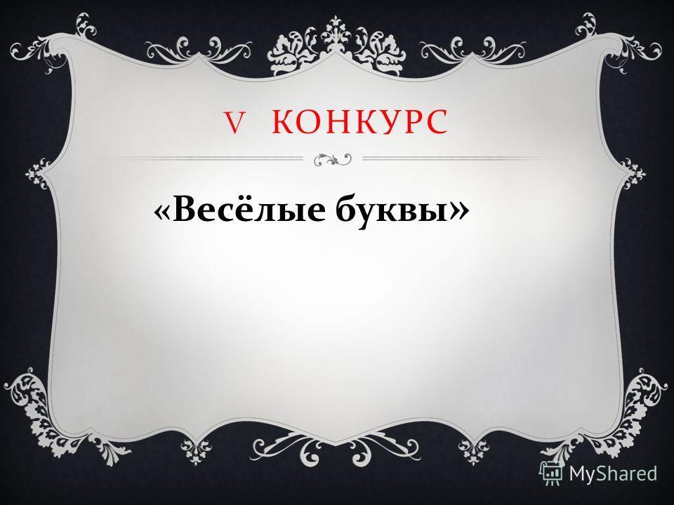 V КОНКУРС « Весёлые буквы »