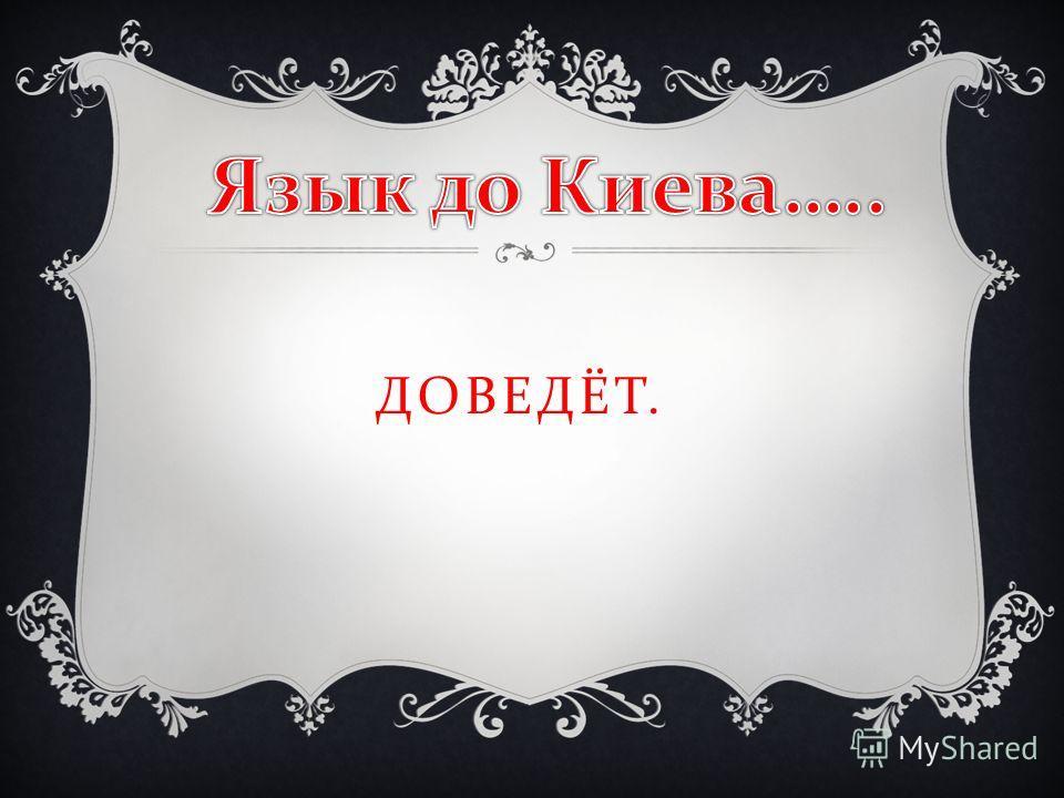 ДОВЕДЁТ.
