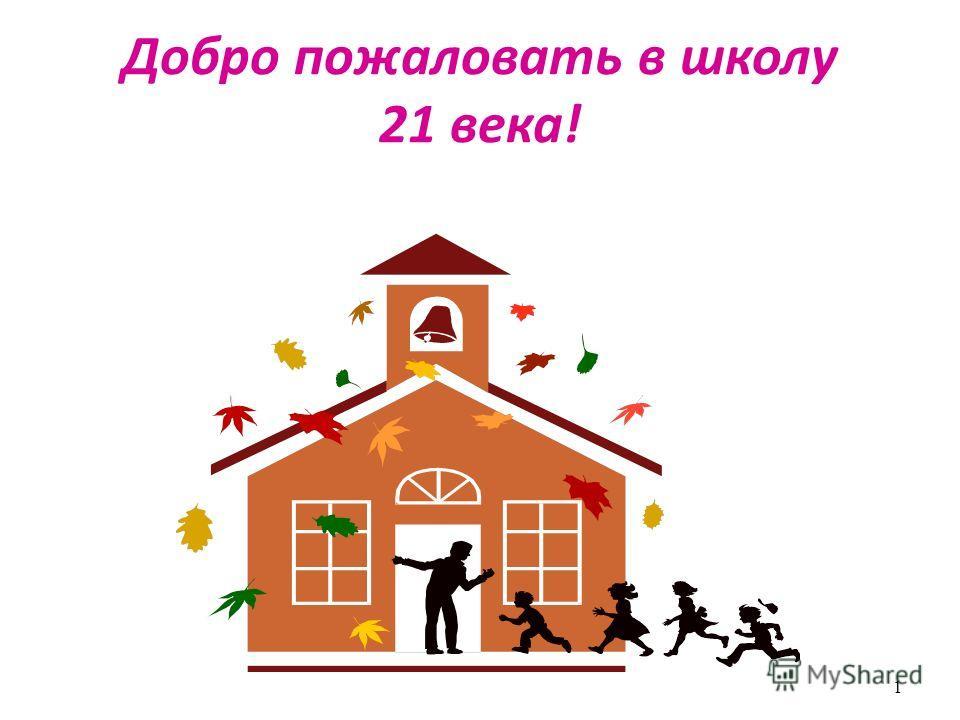 Добро пожаловать в школу 21 века! 1