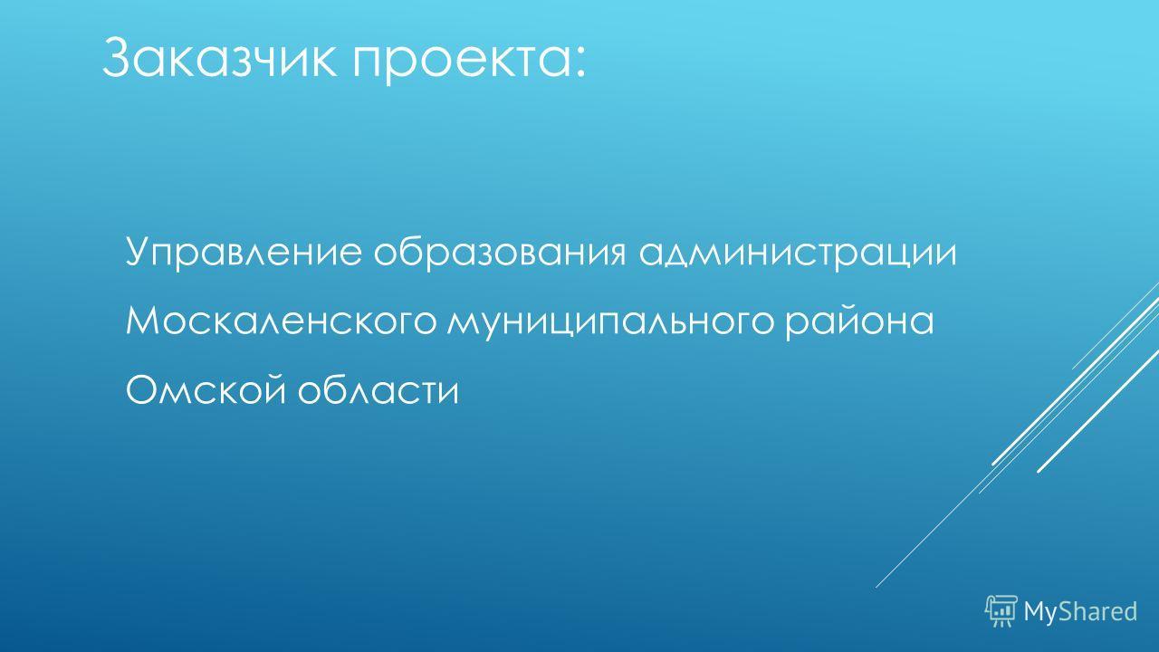 Заказчик проекта: Управление образования администрации Москаленского муниципального района Омской области