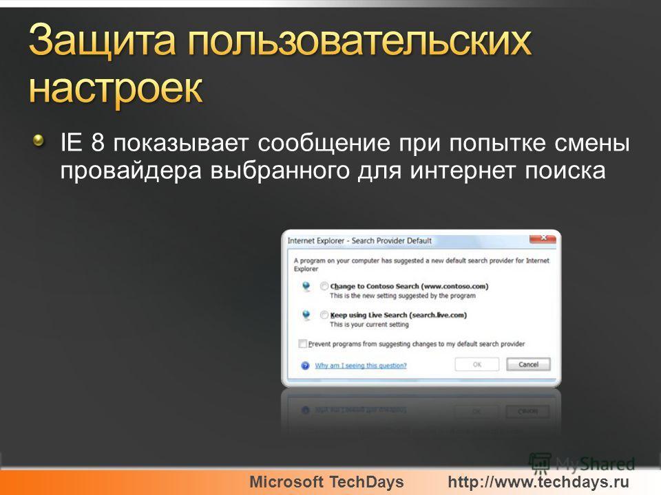 Microsoft TechDayshttp://www.techdays.ru IE 8 показывает сообщение при попытке смены провайдера выбранного для интернет поиска