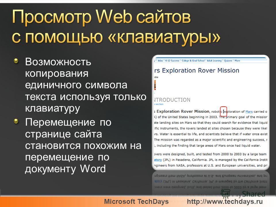 Microsoft TechDayshttp://www.techdays.ru Возможность копирования единичного символа текста используя только клавиатуру Перемещение по странице сайта становится похожим на перемещение по документу Word