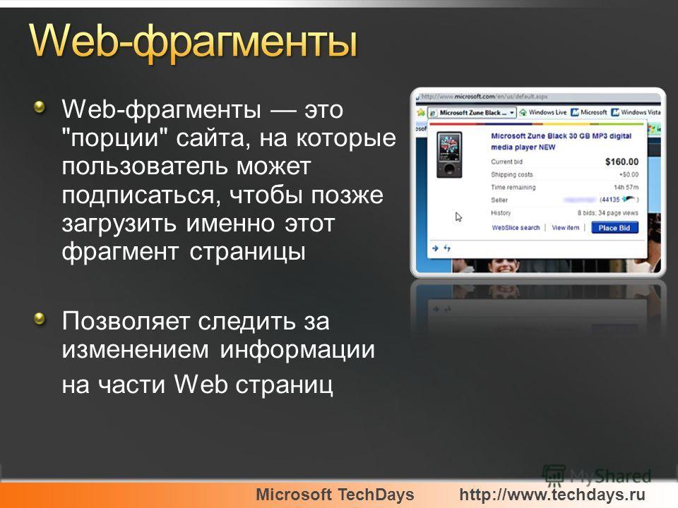 Web-фрагменты это порции сайта, на которые пользователь может подписаться, чтобы позже загрузить именно этот фрагмент страницы Позволяет следить за изменением информации на части Web страниц