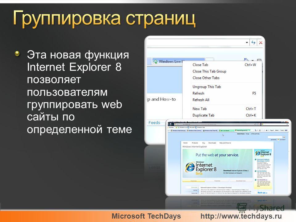 Microsoft TechDayshttp://www.techdays.ru Эта новая функция Internet Explorer 8 позволяет пользователям группировать web сайты по определенной теме